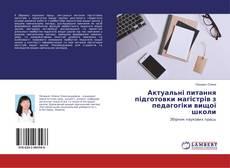 Bookcover of Актуальні питання підготовки магістрів з педагогіки вищої школи