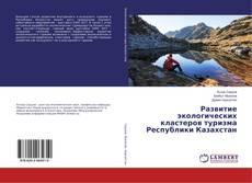 Copertina di Развитие экологических кластеров туризма Республики Казахстан
