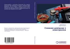 Bookcover of Словник-довідник з електроніки