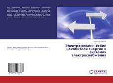 Bookcover of Электромеханические накопители энергии в системах электроснабжения