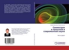 Buchcover von Симметрия в прошлой и современной науке