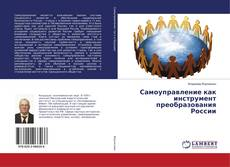 Обложка Самоуправление как инструмент преобразования России