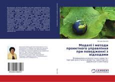 Capa do livro de Моделі і методи проектного управління при поводженні з відходами
