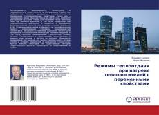 Buchcover von Режимы теплоотдачи при нагреве теплоносителей с переменными свойствами
