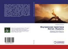 Bookcover of Внутренние практики Китая. Ицюань