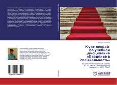 Couverture de Курс лекций по учебной дисциплине «Введение в специальность»