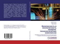 Bookcover of Безопасность и экологичность лазерно-технологических комплексов