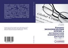 Bookcover of Концепт ЭКОНОМИЧЕСКИЙ КРИЗИС в англоязычном экономическом дискурсе