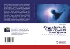 Bookcover of «Роман о Фиалке» Ж. де Монтрей: между эпосом и романом Нового времени