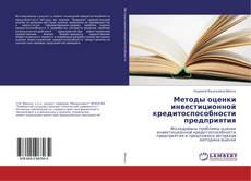 Обложка Методы оценки инвестиционной кредитоспособности предприятия