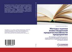 Copertina di Методы оценки инвестиционной кредитоспособности предприятия