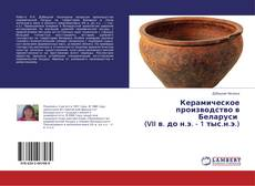 Portada del libro de Керамическое производство в Беларуси (VII в. до н.э. - 1 тыс.н.э.)