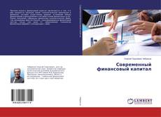 Bookcover of Современный финансовый капитал