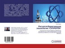 "Bookcover of Ресурсосберегающая технология ""СУПРОТЕК"""
