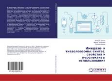 Bookcover of Имидазо- и тиазолоазолы: синтез, свойства и перспективы использования