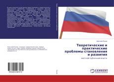 Buchcover von Теоретические и практические проблемы становления и развития