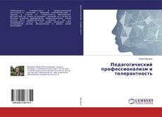 Portada del libro de Педагогический профессионализм и толерантность