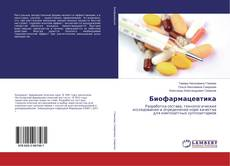 Bookcover of Биофармацевтика