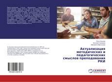 Обложка Актуализация методических и педагогических смыслов преподавания РКИ