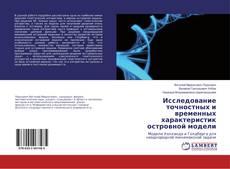 Bookcover of Исследование точностных и временных характеристик островной модели