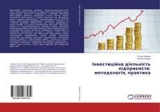 Couverture de Інвестиційна діяльність підприємств: методологія, практика