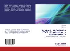 Capa do livro de Государства бывшего СССР - 25 лет по пути независимости
