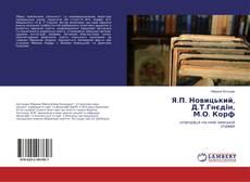 Bookcover of Я.П. Новицький, Д.Т.Гнєдін, М.О. Корф