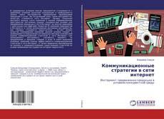 Bookcover of Коммуникационные стратегии в сети интернет