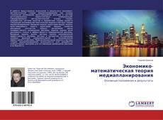 Bookcover of Экономико-математическая теория медиапланирования