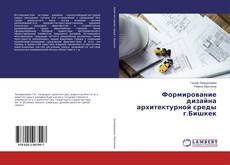 Portada del libro de Формирование дизайна архитектурной среды г.Бишкек