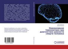 Borítókép a  Неинвазивная термометрия при диагностике давности смерти человека - hoz