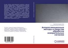 Capa do livro de Аппроксимационные методы и средства обработки измерительных сигналов