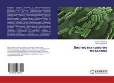 Buchcover von Биогеотехнология металлов
