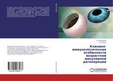 Обложка Клинико-иммунологические особенности возрастной макулярной дегенерации