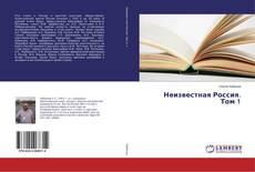 Copertina di Неизвестная Россия. Том 1