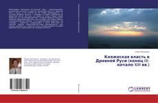 Обложка Княжеская власть в Древней Руси (конец IX- начало XIII вв.)