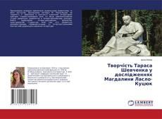 Portada del libro de Творчість Тараса Шевченка у дослідженнях Магдалини Ласло-Куцюк