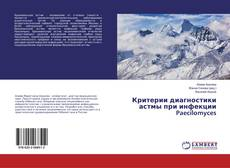 Bookcover of Критерии диагностики астмы при инфекции Paecilomyces
