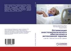 Portada del libro de Оптимизация анестезиологического обеспечения и интенсивной терапии