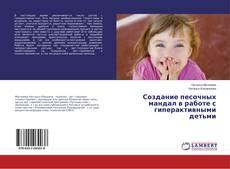 Buchcover von Создание песочных мандал в работе с гиперактивными детьми