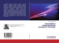 "Bookcover of Специфика вербализации концепта ""Погода"""