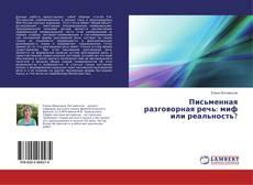 Bookcover of Письменная разговорная речь: миф или реальность?