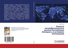 Обложка Оценка потребительского рынка Республики Беларусь в условиях интеграции