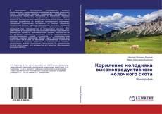 Portada del libro de Кормление молодняка высокопродуктивного молочного скота