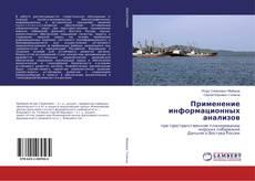 Bookcover of Применение информационных анализов