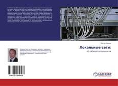 Bookcover of Локальные сети: