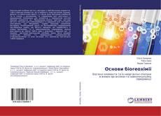 Bookcover of Основи біогеохімії