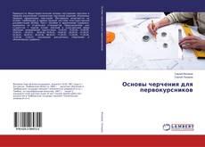 Bookcover of Основы черчения для первокурсников