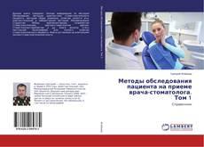 Bookcover of Методы обследования пациента на приеме врача-стоматолога. Том 1