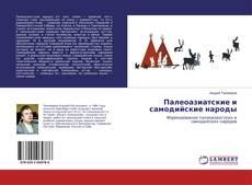 Buchcover von Палеоазиатские и самодийские народы